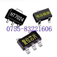 HT7024電壓檢測IC(芯片) HT7024