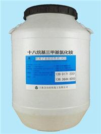 十八烷基三甲基氯化铵/1831阳离子表面活性剂