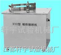 啞鈴製樣機 塑料啞鈴製樣機 XY-6079