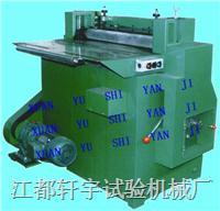 橡膠剪切機 XY-6069