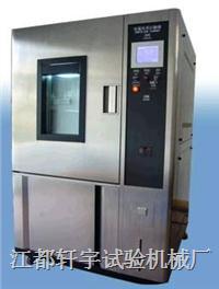 可程式恒溫恒濕試驗箱 XY-150