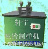 啞鈴製樣機使用方法 XY-6079