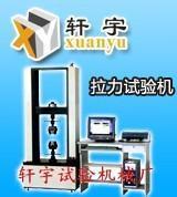 棒材拉力試驗機 萬能材料拉力機  XY-50KNY