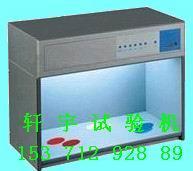 光源標準對色燈箱 XY-6053