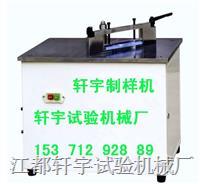 深圳啞鈴製樣機 XY-6079