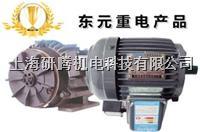上海东元电机 AEEFF3,AEVFF3,AEEVLC,ETET,ETVF,EDVS