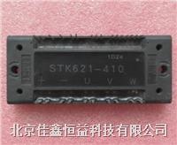 智能IGBT模塊 STK621-050