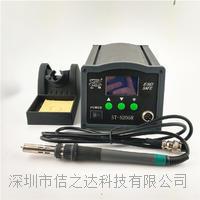 ST-5205R高頻渦流無鉛電焊臺
