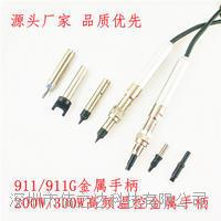 自動焊錫機烙鐵頭230G-30PC