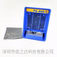 FA400烙鐵吸煙儀