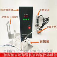 焊錫機溫控器 ST-563G