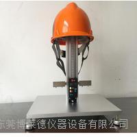 安全帽垂直間距佩戴高度測試儀器 BLD
