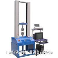 电子万能试验机 XL-AD5/AS20