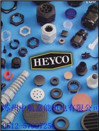 heyco接头