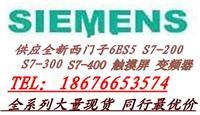 批发价供应西门子CPU315-2PN/DP 6ES7315-2EH14-0AB0