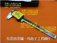 500-197-20 原装日本三丰Mitutoyo 数显卡尺 0-200mm 500-197 500-197-20   0-200mm