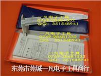 530-312 三豐 遊標卡尺 0-150 150mm遊標卡尺 原裝日本Mitutoyo 530-312