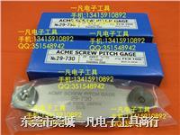 ACME愛克姆螺紋牙規 29-730 梯形螺紋規 牙規 日本FUJITOOL富士 29-730