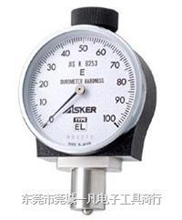 EL型硬度計 橡膠硬度計 ASKER-EL型 硬度計 日本ASKER 高分子 EL型