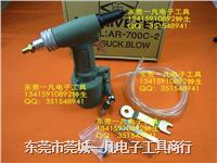氣動拉釘槍 全自動拉釘槍 AR-700C2 台灣東立 自動吸退釘