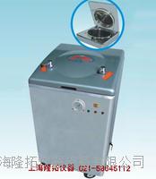YM50A立式蒸汽灭菌器 50L人工加水