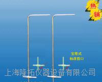 L型皮托管,标准型皮托管流量计 L