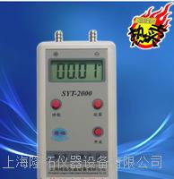 SYT-2000数字式微压计、手持式数字压差计 SYT-2000