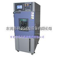100L高低温交变湿热试验箱,高低温交变湿热试验箱价格 KW-TH-100F