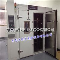 大型恒温恒湿试验室,恒温恒湿试验室价格 KW-RM-8000F