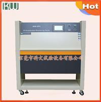 紫外线耐候试验箱 KW-UV3