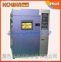 LED冷热冲击试验箱,光电温度冲击试验机 KW-TS-50F