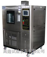 高低温试验箱 GX-3000