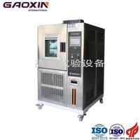 耐寒试验箱 GX-5010-A