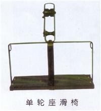 單輪座滑椅