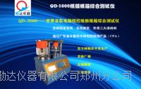 综合纸箱检测仪器 QD-3000
