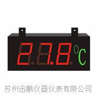 大屏幕温度显示器/迅鹏WP-LD型 WP-LD