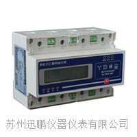 亚洲av迅鹏SPC670智能导轨三相多功能电表 SPC670