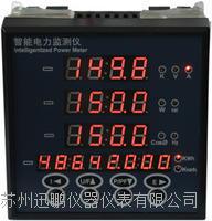 迅鹏SPC560智能多功能电力亚洲天堂 SPC560