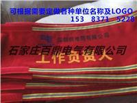 電力紅袖章 反光袖章 工作負責人 安全員袖章 FY-1009