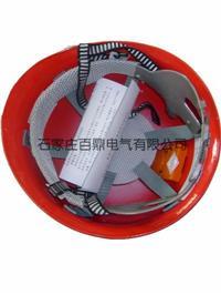 玻璃鋼報警安全帽 JD-35型