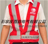 """""""工作负责人""""电力反光背心 FY-1001"""