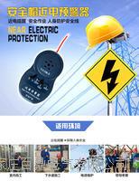 帽式YJ-AM-3型預警器(感應型)