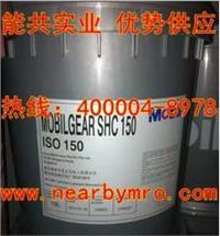 美孚 mobil SHC 150/220/320/460/680齒輪油 重負荷齒輪油