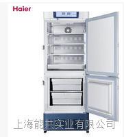 Haier海爾HYCD-282 冷藏冷凍箱 海爾專業低溫冷鏈設備