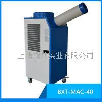 德国BAXIT巴谢特移动空调BXT-MAC40单管工业冷风机点式多用途移动制冷机岗位空调 BXT-MAC40