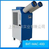 德国BAXIT巴谢特移动空调BXT-MAC40D双管工业冷风机点式多用途移动制冷机岗位空调 BXT-MAC40D