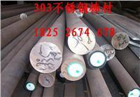 易切割好加工303奥氏体不锈钢棒材 直径φ29毫米