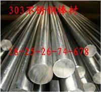 303不锈钢棒材 直径55毫米