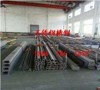 兴化戴南专业生产不锈钢槽钢 6号槽钢