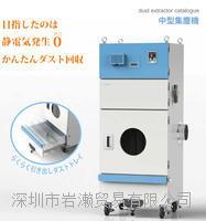 日本CHIKO智科中型集塵機CMP-1500E CMP-1500E